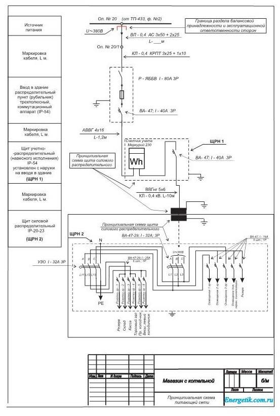 примеры электрических схем